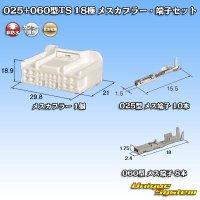 住友電装 025+060型TS ハイブリッド 非防水 18極 メスカプラー・端子セット