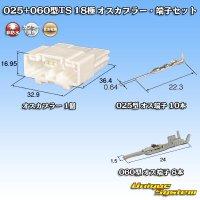 住友電装 025+060型TS ハイブリッド 非防水 18極 オスカプラー・端子セット
