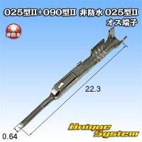 矢崎総業 025型II+090型II ハイブリッドカプラー用 非防水 025型II オス端子