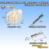 矢崎総業 025型II+090型II ハイブリッド 非防水 13極 メスカプラー・端子セット (025型II9極+090型II4極)