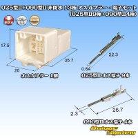 矢崎総業 025型II+090型II ハイブリッド 非防水 13極 オスカプラー・端子セット (025型II9極+090型II4極)