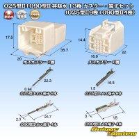 矢崎総業 025型II+090型II ハイブリッド 非防水 13極 カプラー・端子セット (025型II9極+090型II4極)