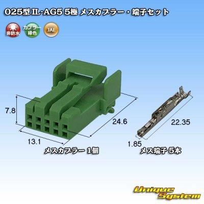 画像1: 日本航空電子JAE 025型 IL-AG5 5極 メスカプラー・端子セット