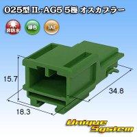 日本航空電子JAE 025型 IL-AG5 非防水 5極 オスカプラー