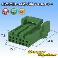 日本航空電子JAE 025型 IL-AG5 非防水 6極 メスカプラー