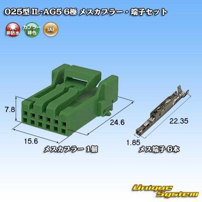画像1: 日本航空電子JAE 025型 IL-AG5 6極 メスカプラー・端子セット