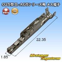 日本航空電子JAE 025型 IL-AG5シリーズ用 非防水 メス端子
