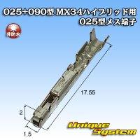 日本航空電子JAE 025+090型 MX34ハイブリッド用 025型メス端子
