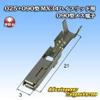 日本航空電子JAE 025+090型 MX34ハイブリッド用 090型メス端子