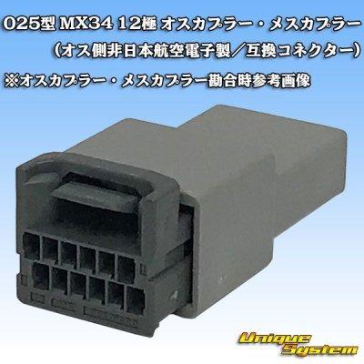 画像4: 日本航空電子JAE 025型 MX34 12極用 オスカプラー (非日本航空電子製/互換コネクター)