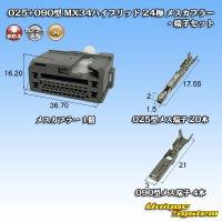 日本航空電子JAE 025+090型 MX34ハイブリッド 非防水 24極 メスカプラー・端子セット