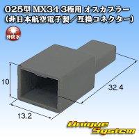 日本航空電子JAE 025型 MX34 非防水 3極用 オスカプラー (非日本航空電子製/互換コネクター)