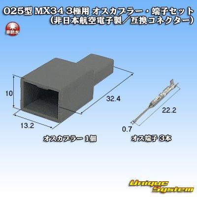 画像1: 日本航空電子JAE 025型 MX34 3極用 オスカプラー・端子セット (非日本航空電子製/互換コネクター)