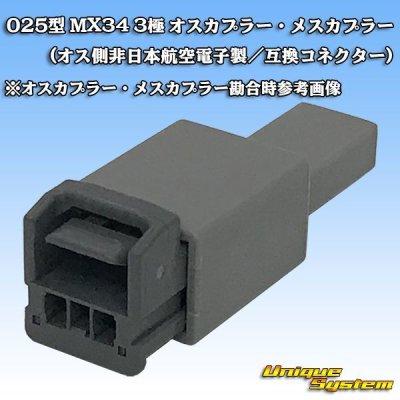 画像5: 日本航空電子JAE 025型 MX34 3極用 オスカプラー・端子セット (非日本航空電子製/互換コネクター)