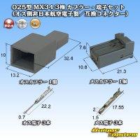 日本航空電子JAE 025型 MX34 非防水 3極 カプラー・端子セット (オス側非日本航空電子製/互換コネクター)