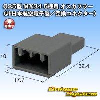 日本航空電子JAE 025型 MX34 非防水 5極用 オスカプラー (非日本航空電子製/互換コネクター)