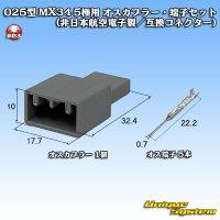 日本航空電子JAE 025型 MX34 非防水 5極用 オスカプラー・端子セット (非日本航空電子製/互換コネクター)