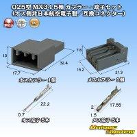日本航空電子JAE 025型 MX34 非防水 5極 カプラー・端子セット (オス側非日本航空電子製/互換コネクター)