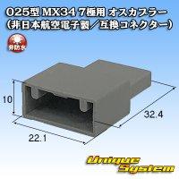 日本航空電子JAE 025型 MX34 非防水 7極用 オスカプラー (非日本航空電子製/互換コネクター)