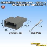 日本航空電子JAE 025型 MX34 非防水 7極用 オスカプラー・端子セット (非日本航空電子製/互換コネクター)