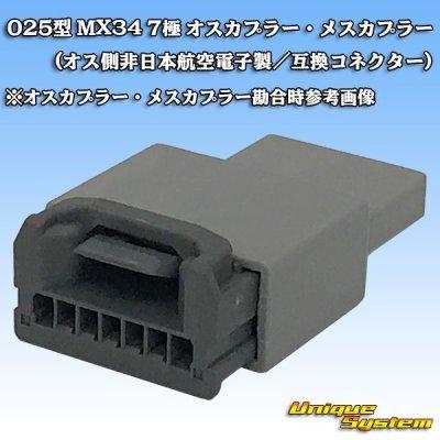 画像5: 日本航空電子JAE 025型 MX34 7極用 オスカプラー・端子セット (非日本航空電子製/互換コネクター)