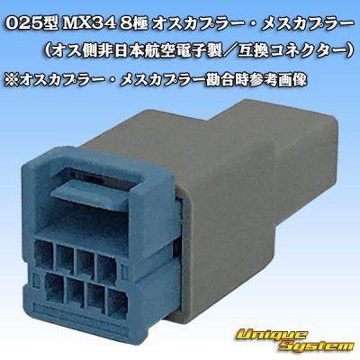 画像4: 日本航空電子JAE 025型 MX34 8極用 オスカプラー (非日本航空電子製/互換コネクター)
