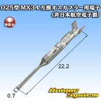 日本航空電子JAE 025型 MX34 非防水 互換オスカプラー用端子 (非日本航空電子製)