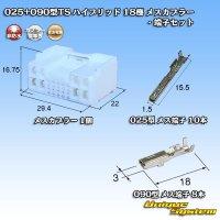 住友電装 025+090型TS ハイブリッド 18極 メスカプラー・端子セット