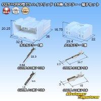 住友電装 025+090型TS ハイブリッド 18極 カプラー・端子セット