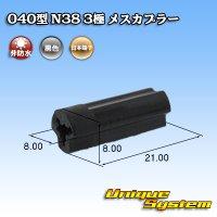 日本端子 040型 N38 3極 メスカプラー 黒
