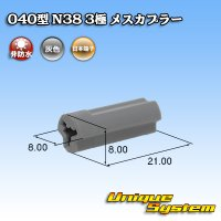 日本端子 040型 N38 3極 メスカプラー 灰