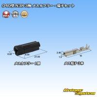 日本端子 040型 N38 3極 メスカプラー・端子セット 黒