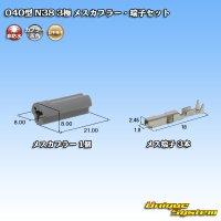 日本端子 040型 N38 3極 メスカプラー・端子セット 灰