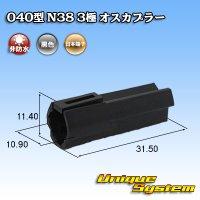 日本端子 040型 N38 3極 オスカプラー 黒