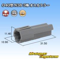 日本端子 040型 N38 3極 オスカプラー 灰