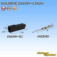 日本端子 040型 N38 3極 オスカプラー・端子セット 黒