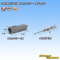日本端子 040型 N38 3極 オスカプラー・端子セット 灰