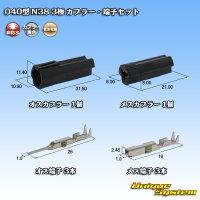日本端子 040型 N38 3極 カプラー・端子セット 黒