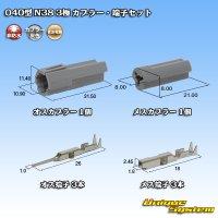 日本端子 040型 N38 3極 カプラー・端子セット 灰