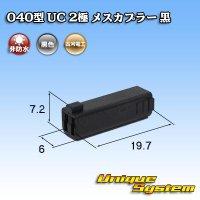 三菱電線工業製(現古河電工製) 040型 UC 非防水 2極 メスカプラー 黒