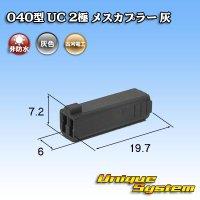 三菱電線工業製(現古河電工製) 040型 UC 非防水 2極 メスカプラー 灰