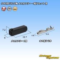 三菱電線工業製(現古河電工製) 040型 UC 非防水 2極 メスカプラー・端子セット 黒