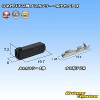 三菱電線工業製(現古河電工製) 040型 UC 非防水 2極 メスカプラー・端子セット 灰