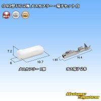 三菱電線工業製(現古河電工製) 040型 UC 非防水 2極 メスカプラー・端子セット 白