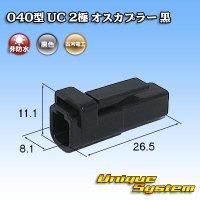 三菱電線工業製(現古河電工製) 040型 UC 非防水 2極 オスカプラー 黒