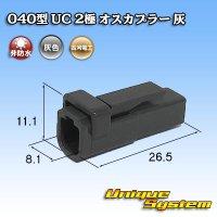 三菱電線工業製(現古河電工製) 040型 UC 非防水 2極 オスカプラー 灰