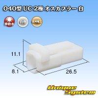 三菱電線工業製(現古河電工製) 040型 UC 非防水 2極 オスカプラー 白