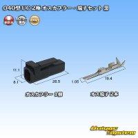 三菱電線工業製(現古河電工製) 040型 UC 非防水 2極 オスカプラー・端子セット 黒