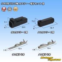 三菱電線工業製(現古河電工製) 040型 UC 非防水 2極 カプラー・端子セット 黒