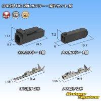 三菱電線工業製(現古河電工製) 040型 UC 非防水 2極 カプラー・端子セット 灰